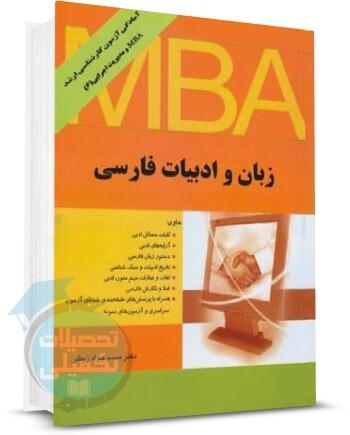 کتاب زبان و ادبیات فارسی MBA اثر دکتر محمدجواد زینلی از انتشارات نگاه دانش