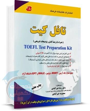 کتاب تافل کیت اثر دکتر رضا خیر ابادی از انتشارات کتابخانه فرهنگ