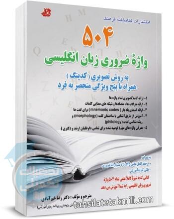 کتاب 504 واژه ضروری زبان انگلیسی دکتر رضا خیرآبادی از کتابخانه فرهنگ