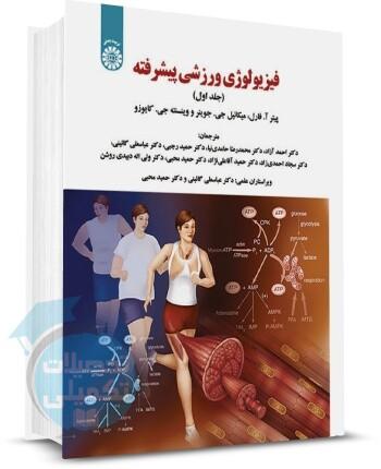 کتاب فیزیولوژی ورزشی پیشرفته (جلد اول) از انتشارات سمت اثر پیتر آ. فارل، میکائیل جی جوینر، وینسنت جی. کایوزو