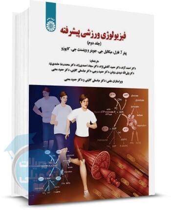 کتاب فیزیولوژی ورزشی پیشرفته (جلد دوم) از انتشارات سمت اثر پیتر آ. فارل، میکائیل جی جوینر، وینسنت جی. کایوزو