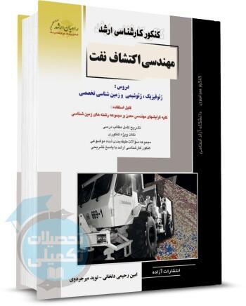 کتاب مهندسی اکتشاف نفت راهیان ارشد