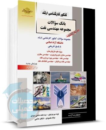 کتاب بانک سؤالات مهندسی نفت دانشگاه آزاد راهیان ارشد
