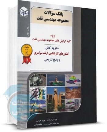 کتاب بانک سؤالات مهندسی نفت دانشگاه سراسری راهیان ارشد