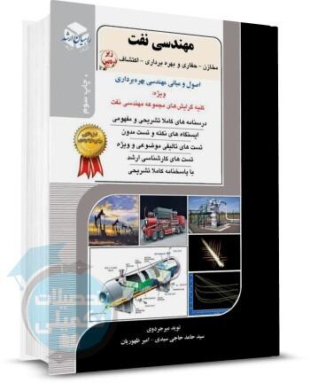 کتاب مهندسی نفت راهیان ارشد
