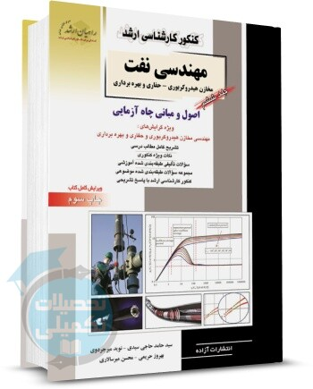کتاب مهندسی نفت (اصول و مبانی چاه آزمایی) راهیان ارشد