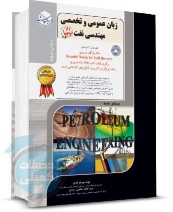 کتاب زبان عمومی و تخصصی مهندسی نفت راهیان ارشد
