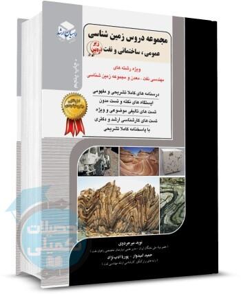 کتاب مجموعه دروس زمین شناسی (عمومی، ساختمانی و نفت) راهیان ارشد