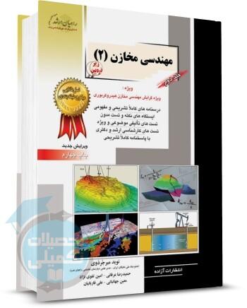 کتاب مهندسی مخازن (2) راهیان ارشد