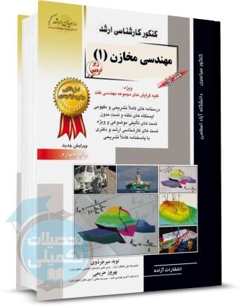کتاب مهندسی مخازن (1) راهیان ارشد