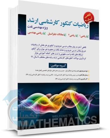 کتاب ریاضیات مهندسی نفت راهیان ارشد