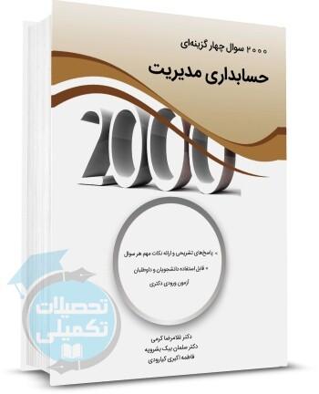 کتاب ۲۰۰۰ سوال چهار گزینه حسابداری مدیریت اثر غلامرضا کرمی از انتشارات نگاه دانش