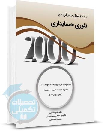 کتاب 2000 تست تئوری حسابداری اثر دکتر کرمی از نگاه دانش