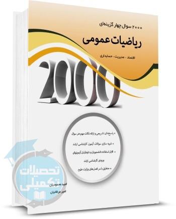 کتاب ۲۰۰۰ سوال چهار گزینه ای ریاضیات عمومی از انتشارات نگاه دانش اثر امید محمودیان