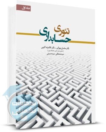 کتاب تئوری حسابداری جلد اول اثر ساسان مهرانی از انتشارات نگاه دانش