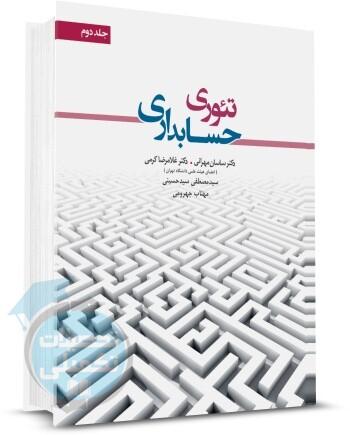 کتاب تئوری حسابداری جلد دوم اثر ساسان مهرانی از انتشارات نگاه دانش