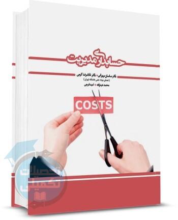 کتاب حسابداری مدیریت اثر ساسان مهرانی از انتشارات نگاه دانش
