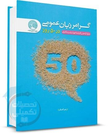 کتاب گرامر زبان عمومی در 50 روز از انتشارات سری عمران اثر زهرا آهنگر