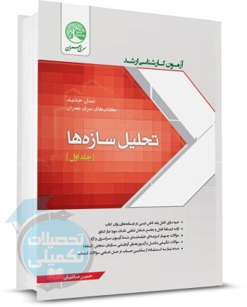 کتاب تحلیل سازه ها (جلد اول) سری عمران اثر حسین صباغیان