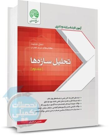 کتاب تحلیل سازه ها (جلد دوم) سری عمران اثر حسین صباغیان