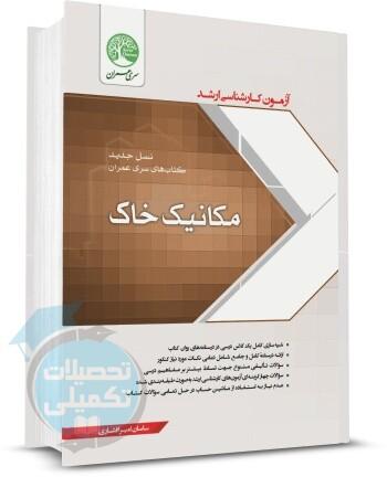کتاب مکانیک خاک از انتشارات سری عمران اثر ساسان امیر افشاری