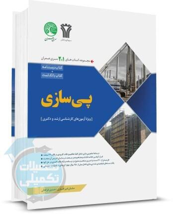کتاب مکانیک خاک از انتشارات سری عمران اثر ساسان امیر افشاری و حسین فراهانی