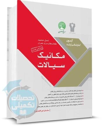 کتاب مکانیک سیالات از انتشارات سری عمران اثر ساسان امیر افشاری