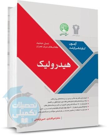 کتاب هیدرولیک از انتشارات سری عمران اثر ساسان امیر افشاری و حسین فراهانی