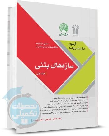 کتاب سازه های بتنی جلد 1 از انتشارات سری عمران اثرمحمد آهنگر، نادر فنائی و محسن حیدری