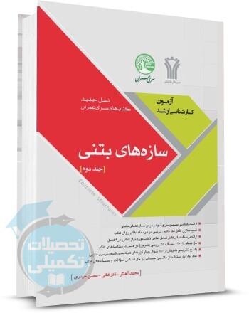 کتاب سازه های بتنی (جلد 2) از انتشارات سری عمران اثر محمد آهنگر، نادر فنایی و محسن حیدری