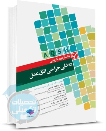 کتاب بانک آزمون تشریحی داخلی جراحی اتاق عمل نشر جامعه نگر
