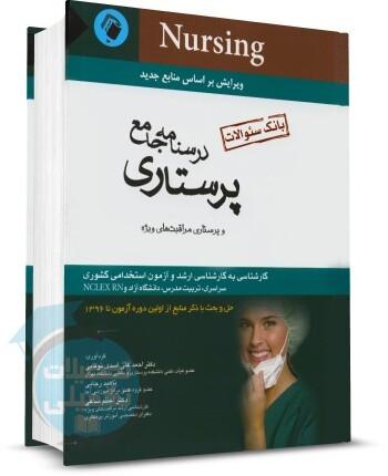 کتاب درسنامه جامع پرستاری (بانک سوالات) اثر احمدعلی اسدی نوقابی از انتشارات اندیشه رفیع