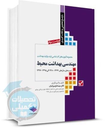 کتاب مجموعه آزمون های کارشناسی ارشد مهندسی بهداشت محیط اثر دکتر سینا دوبرادران از نشر جامعه نگر