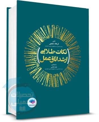 کتاب نکات طلایی ارشد اتاق عمل نشر جامعه نگر اثر فرهاد شفیعی