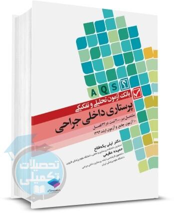 کتاب تست و نمونه سوالات آزمون تحلیلی پرستاری داخلی جراحی نشر جامعه نگر