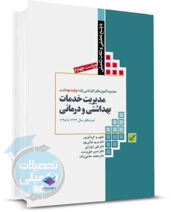 کتاب سوالات ارشد مدیریت خدمات بهداشتی و درمانی