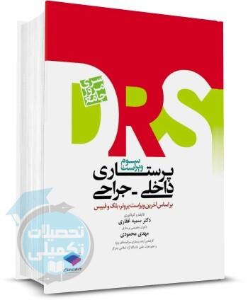 کتاب drs پرستاری داخلی و جراحی (مرور جامع) دکتر سمیه غفاری