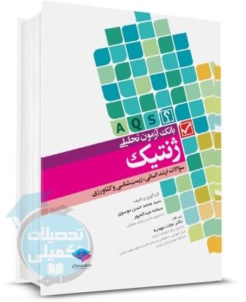 کتاب بانک آزمون تحلیلی ژنتیک (A.Q.S) نشر جامعه نگر