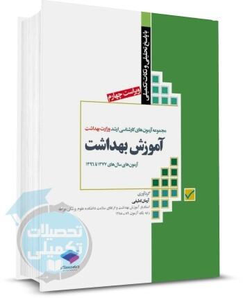 کتاب مجموعه آزمون های کارشناسی ارشد آموزش بهداشت از نشر جامعه نگر اثر آرمان لطیفی