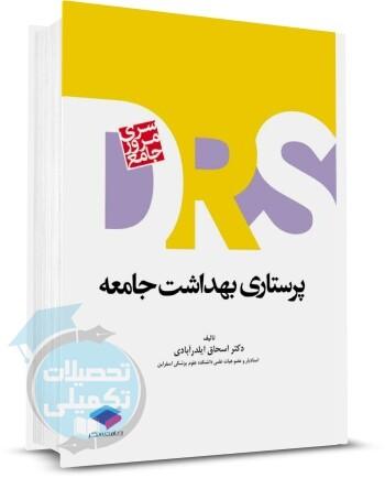 مرور جامع پرستاری بهداشت جامعه D.R.S نشر جامعه نگر