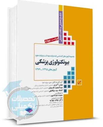 کتاب تست و نمونه سوالات آزمون ارشد وزارت بهداشت و وزارت علوم بیوتکنولوژی پزشکی