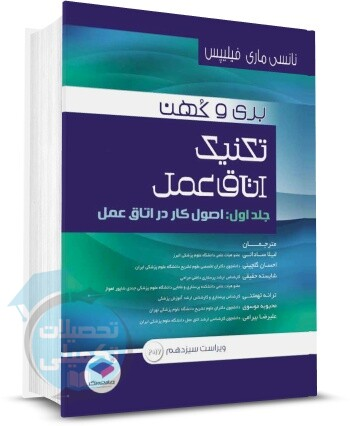 تکنیک اتاق عمل اعمال جراحی بری و کهن جلد 1 نشر جامعه نگر