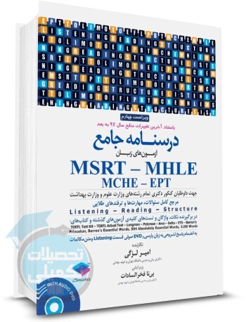 درسنامه جامع آزمونهای زبانMSRT-MHLE-MCHE-EPT امیر لزگی
