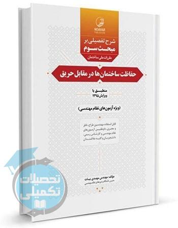 کتاب راهنمای مبحث ۳ مقررات ملی ساختمان حفاظت ساختمانها در مقابل حریق