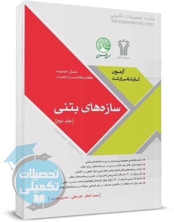سازه های بتنی جلد دوم, انتشارات سری عمران, قیمت