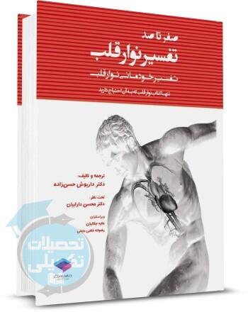 کتاب صفر تا صد تفسیر نوار قلب نشر جامعه نگر اثر داریوش حسن زاده