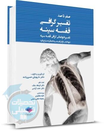 کتاب صفر تا صد تفسیرگرافی قفسه سینه اثر دکتر داریوش حسن زاده نشر جامعه نگر