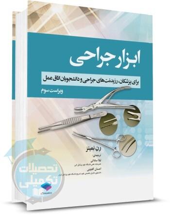 کتاب ابزار جراحی برای پزشکان،رزیدنت های جراحی و دانشجویان اتاق عمل نشر جامعه نگر