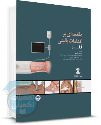 کتاب مقدمه ای بر اقدامات بالینی نتر عمل نشر جامعه نگر