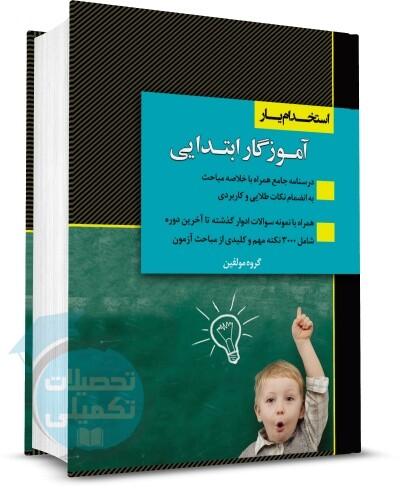 کتاب استخدام یار آموزگار ابتدایی
